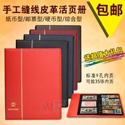 Buy one to send 110 leather sewing national standard stamp album stamp album empty book PCCB