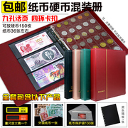 Package PCCB note book, loose leaf book, coin collection, standard banknote collection, coin collection book, commemorative coin