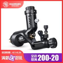 Dragon Eagle tattoo crow machine can call out needle, cut thread, hit fog, long needle, short needle dual-purpose machine, hollow cup motor upgrade