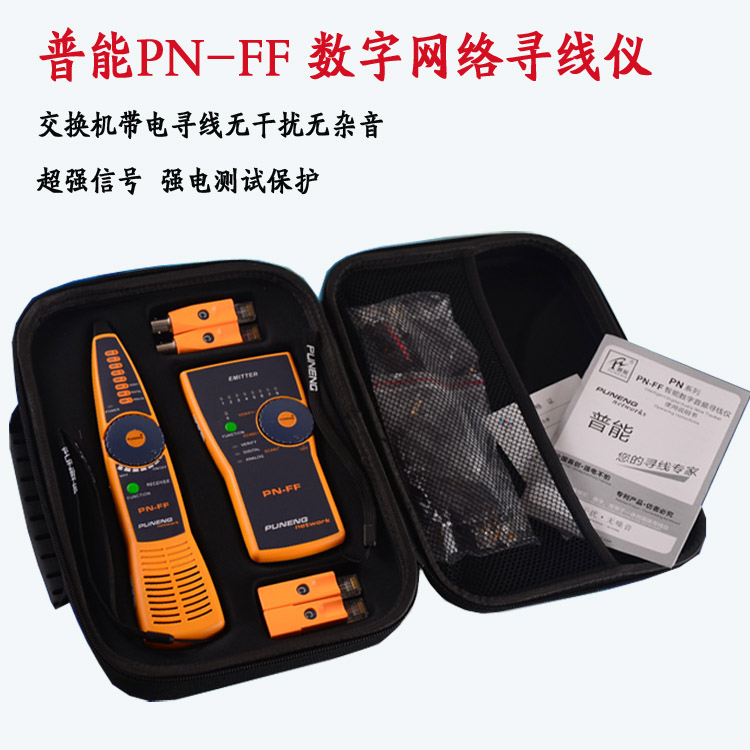 FFN- line line of strong electrical noise free instrument audio digital signal line for people seeking Puneng P