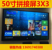 50 inch mosaic screen Samsung TV wall mosaic screen splicing monitor splicing wall 5MM