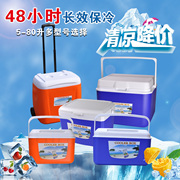Heat preservation box, cold storage box, outdoor barbecue, fishing box, fresh take out, car refrigerator, ice bucket, hand bag