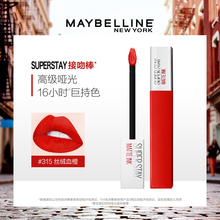 Maybelline kissing stick Superstay Lip Glaze waterproof matte lipstick for long-lasting moisturizing without touching cup Lip Gloss
