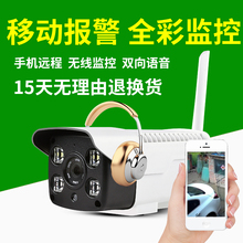 Network monitor HD set home door wireless WiFi mobile remote outdoor night vision camera