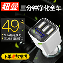 Newman car charger head car cigarette lighter charge and fast charge one with more than 3 universal USB interface function
