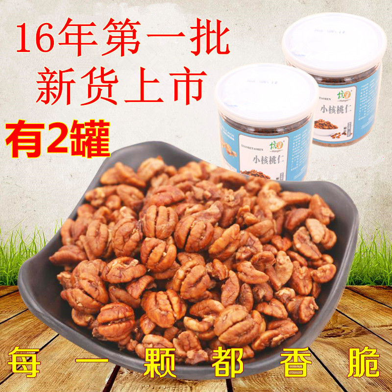 16 years of fresh goods, Ling'an pecan, small walnut meat, plain 2 canned small nuts, nuts, snacks, mail