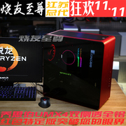The generation of Jiangsu daily double eleven Qiao Sibo UMX4 ATX computer host box double glass side lens