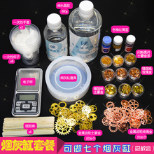 Homemade Ashtray Mould Silicone Material Handmade Beginner Crystal Epoxy diy Material Package Set