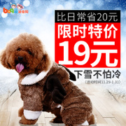 Poke Network dog clothes winter thicker Elley elk Teddy dog ​​clothes autumn and winter pet clothes dog clothes