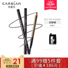 Carslan eyebrow pencil non waterproof anti sweat not dizzydo not decolorization with eyebrow brush synophrys beginners