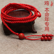 Really evil genuine opening 2017 Rooster year of fate red rope block disaster high-grade cinnabar red belt belt