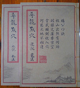 Xunlong acupoint volumes Yang Feng Shui master hand copied books without deleting the original ancestral color copy two