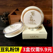 Japanese Concealer makeup milk powder Ling white makeup moisturizing powder bronzing 1zk47a counter