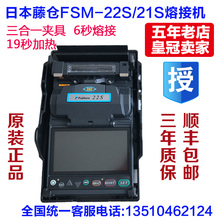 Original imported Japanese cane cane FSM-S FSM-S optical fiber fusion machine cane cane S fuse machine fully automatic