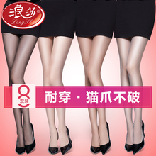 Langsha stockings female thin section anti-hook summer authentic black flesh color bottoming piece long tube ultra-thin invisible pantyhose