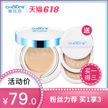 Send 2 replacement chili air spring BB cushions, blemish, brighten the skin, separate the moisturizing liquid foundation.