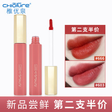 Childish spring velvety matte lip glaze lasting moisturizing lip gloss lip and lip dye liquid moisturizing is not easy to decolorize 666