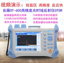 Japans OT-600 high precision optical time domain reflectometry OTDR optical fiber tester 0 km single multi mode