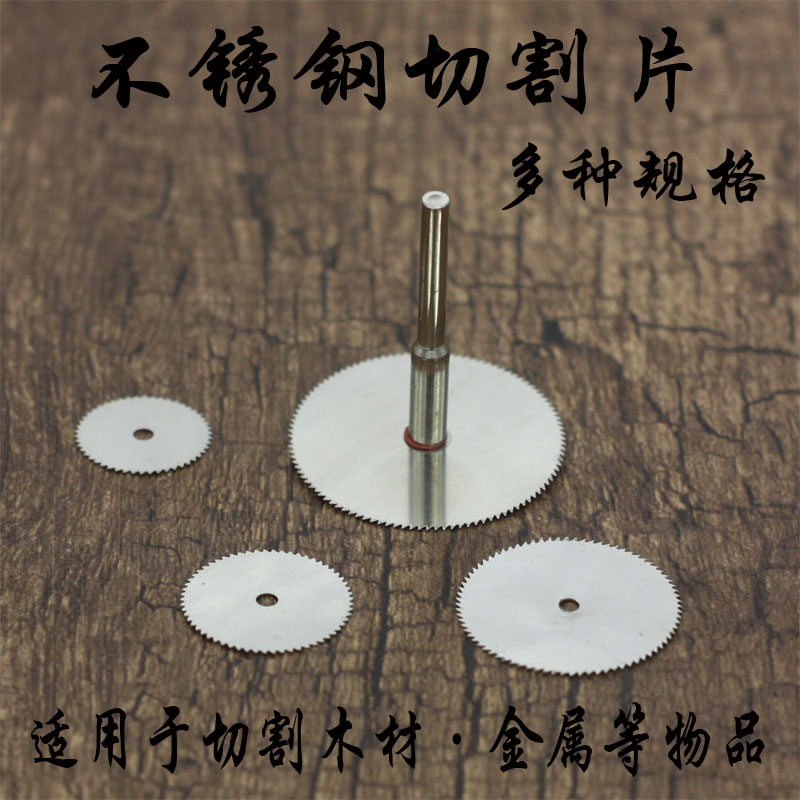 Small piece of small saw blade grinding jade agate wood small slice Wenwan drill special metal cutting grinders
