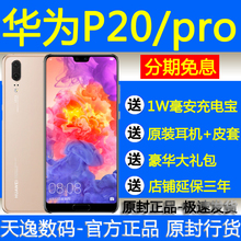 Huawei/Huawei P20 Leica three-camera full-screen P20Pro 6G original mobile phone with running memory