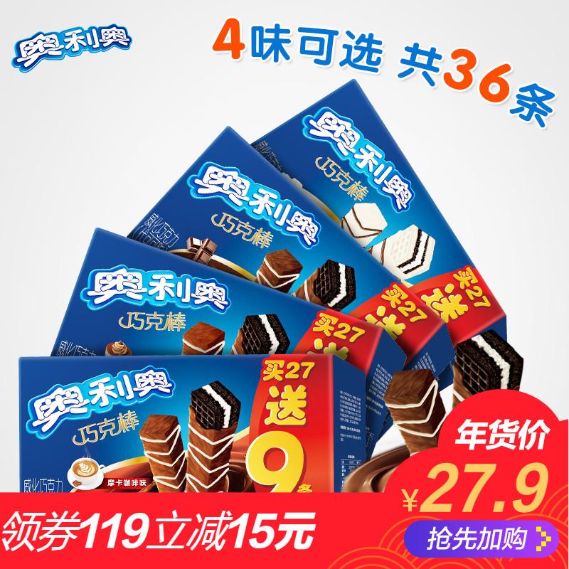 亿滋奥利奥巧克力巧克棒威化饼干4口味可选27+9条零食