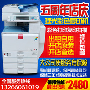 Ricoh mpc255050004500350030002800 black and white color large print double-sided A3 copier