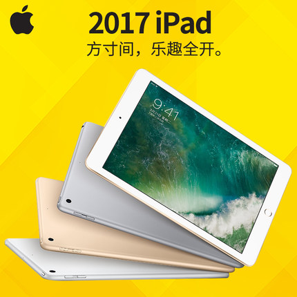 In 2017, the new Apple/ apple iPad tablet 9.7 inches 32G/128G