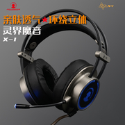 Assassination star X-1 Jedi survival of eating chicken headphones headset voice headset with gaming Cyber ​​CF