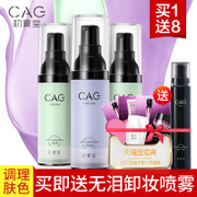 The summer Tong cream makeup before the milk moisturizing hydrating Concealer lasting render invisible pores bright purple nude make-up liquid
