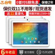Teclast/ 98 4G WiFi eight kernel calls Taipower tablet computer Android intelligent mobile phone 10 inch full Netcom
