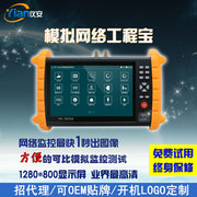Network engineering Po IPC-9600 analog network video monitoring instrument Anne combo tester