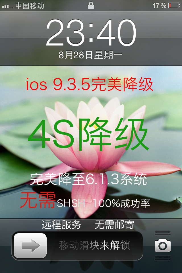 iphone4S ios9.3.5完美降级至6.1.3