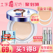 Pre-sale Tu home Se mud mud cushion bb cream nude makeup concealer moisturizing isolation water light cc cream liquid foundation