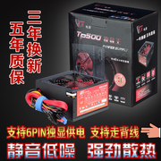Shipping the new 500W desktop computer host power box graphics card 6PIN mute computer power supply lightning protection