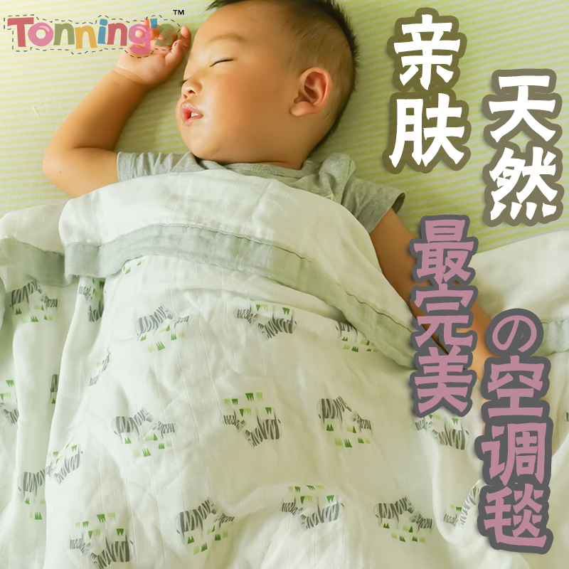 Tonning's a double knit bamboo fiber gauze scarf blanket cover newborn infant