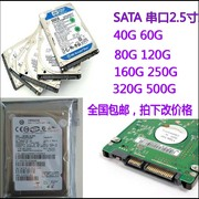 New original 120G 160G 250g 500G notebook hard drive 2.5 inch SATA string in 80G 320G