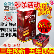 Special offer every day 500W desktop computer host Bai Jue power static Lei wide power supply 8 core support alone