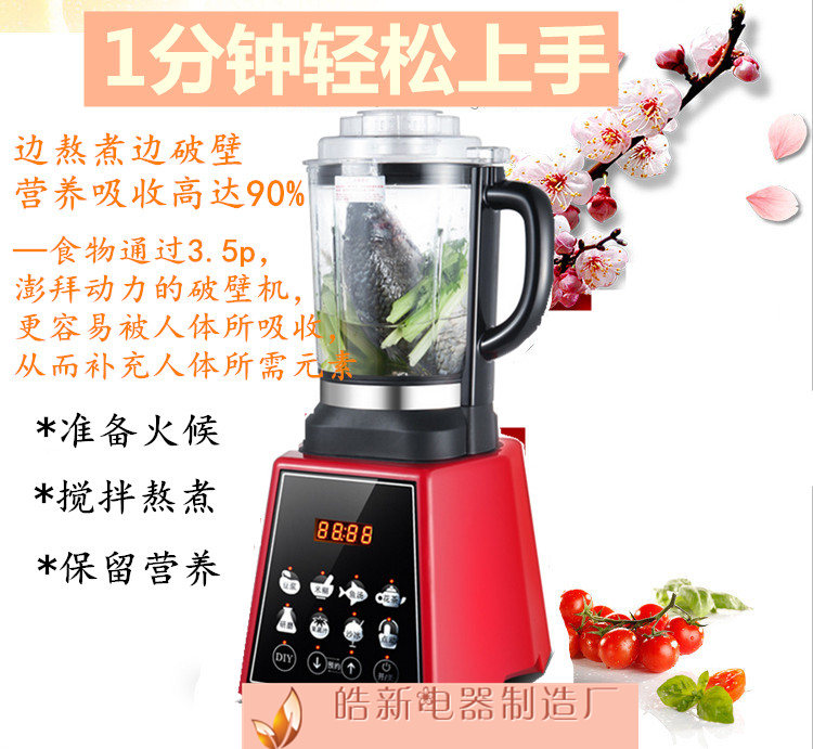 Full automatic voice heating break machine, multi-function heating, health rice paste, filter free soybean milk, fruit juice, household mixing