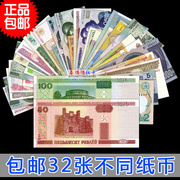 Shipping foreign coins set of 32 not to repeat the foreign currency notes of foreign coins