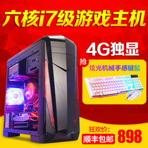16G memory quad-core computer host diy assembly machine 4G alone significant desktop LOL game full set of non-second-hand machine
