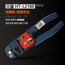 Taiwan Sanbao Cable Clamp HT-L2180 Crimping Tool Single Use Network Tie Cable Crystal Head Tool Cable Pliers