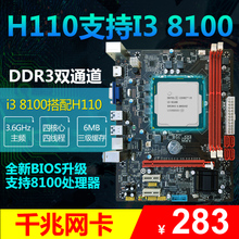 US Cocoa H110 motherboard supports i3 8100 dd3 memory dual channel 1151 needle six generations of seven generations of eight generations
