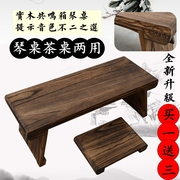 The table stool collapse table stool removable wood piano Zhuodeng Ancient Chinese Literature Search calligraphy table table table portable piano Guqin Paulownia
