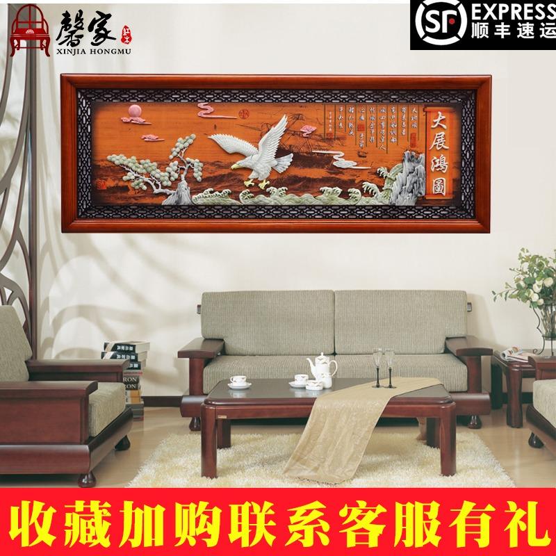 中式沙发背景墙装饰画客厅现代简约玉雕3d立体牌匾实木壁挂浮雕画