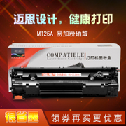 Application of MFP M126nw HP M128fn/fp/fw HP M126A printer toner cartridge m226dw/dn
