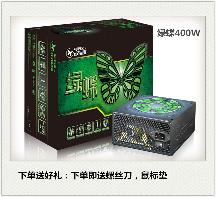 Zhenhua power green butterfly desktop rated power 400 w, 400 w value of 450 w ultra-quiet power to the PC host