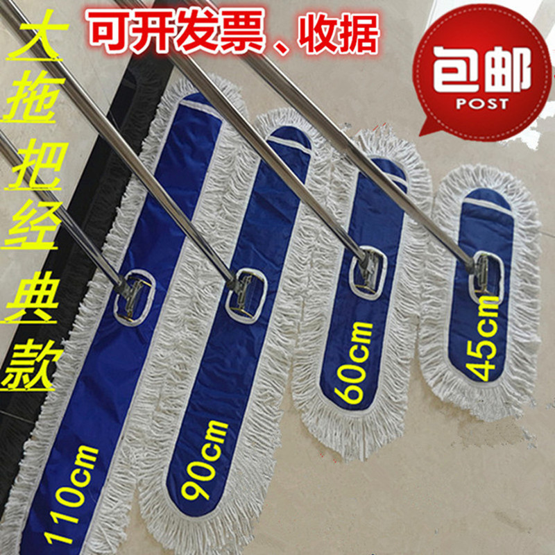 Large flat mop dust push bar drag cotton long mop drag mop code 456090 110cm wide