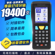 Chi Teng CT1000 check machine wireless scanning gun barcode data collector PDA handheld terminal express gun