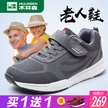 Mulinsen men's shoes autumn authentic soft bottom old shoes middle-aged sports shoes men's outdoor non-slip travel walking shoes