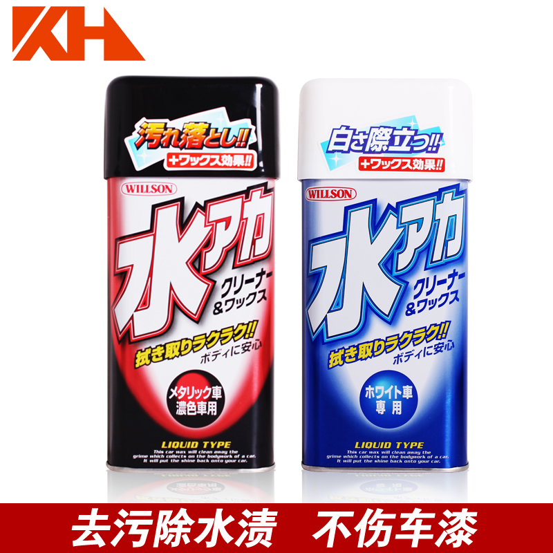 Japan Wesson wax liquid wax body decontamination decontamination water cars water wax waxing efficiency
